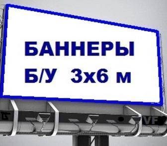 Фотография в Строительство и ремонт Строительные материалы Баннерное полотно бу 3*6 от 25 до 35 руб. в Саратове 500