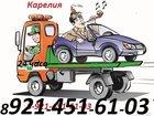 Новое фото Эвакуатор Услуги эвакуатора Сегежа 24 33127957 в Сегеже