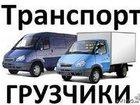 Просмотреть фотографию Транспорт, грузоперевозки Грузоперевозки переезды грузчики 32289620 в Сергиев Посаде