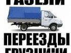 Изображение в Авто Транспорт, грузоперевозки грузоперевозки переезды грузчики в Сергиев Посаде 0
