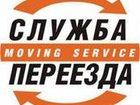 Увидеть foto Транспорт, грузоперевозки грузоперевозки переезды грузчики 32833261 в Сергиев Посаде