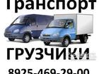 Фотография в Авто Транспорт, грузоперевозки грузоперевозки переезды грузчики в Сергиев Посаде 0