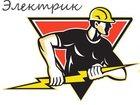 Скачать бесплатно фотографию Электрика (услуги) Услуги профессионального электрика, быстро и качественно 33742638 в Сергиев Посаде