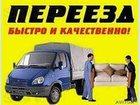 Фото в Авто Транспорт, грузоперевозки Акция газель + 2 грузчика+ помощь водителя в Сергиев Посаде 0