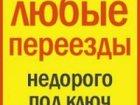 Свежее фото Транспорт, грузоперевозки грузоперевозки переезды грузчики 34365916 в Сергиев Посаде