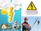 Смотреть фото  Подключение электричества 15 кВт Сергиев Посад и район 36958199 в Сергиев Посаде