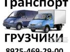 Уникальное foto Транспорт, грузоперевозки грузоперевозки переезды грузчики 39082142 в Сергиев Посаде