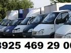 Увидеть foto Транспорт, грузоперевозки грузоперевозки переезды грузчики 39475522 в Сергиев Посаде