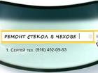 Изображение в Авто Автосервис, ремонт Ремонт сколов трещин лобовых ветровых автостекол в Серпухове 900
