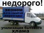 Новое фото Транспорт, грузоперевозки Зачем платить больше - переезды одним рейсом, помощь грузчиков 32506010 в Серпухове