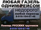 Изображение в Услуги компаний и частных лиц Грузчики НЕДОРОГО ОДНИМ РЕЙСОМ 8985-348-62-74 Переезды в Серпухове 0