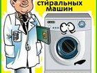 Фотография в   Квалифицированый/ ремонт с т и р а л ь н в Серпухове 400