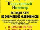 Изображение в Недвижимость Земельные участки Организация «Кадастровый Инженер» оказывает в Серпухове 0