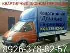 Свежее фото Транспорт, грузоперевозки Высокая Газель любой переезд перевозка холодильников (стоя) любой высоты, Грузчики 34796999 в Серпухове