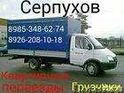 Фотография в   Только у нас любой переезд и любая перевозка в Серпухове 0