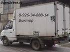 Смотреть фотографию Транспорт, грузоперевозки Услуги грузоперевозчика квартиру и дачу перевезём аккуратно, 37942012 в Серпухове