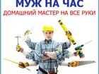 Скачать бесплатно foto  муж на час 38305316 в Серпухове