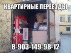 Изображение в Авто Транспорт, грузоперевозки Квартирные, офисные, дачные, загородные переезды. в Серпухове 0