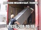 Увидеть фото Транспорт, грузоперевозки НЕДОРОГО и ДОСТУПНО, Квартирные дачные офисные переезды, Высокие Газели Русские грузчики 38736462 в Серпухове