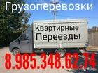 Скачать изображение Транспорт, грузоперевозки Переезд и перевоз вещей Согласно вашему бюджету У нас без поэтажной оплаты сборка разборка БЕСПЛАТНО! 38841801 в Серпухове