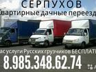 Скачать бесплатно фотографию  Грузоперевозки переезды Русские грузчики разборка и сборка мебели БЕСПЛАТНО 38869327 в Серпухове