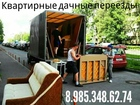 Свежее фотографию Транспортные грузоперевозки Серпухов, р-он, обл, Квартирные, дачные переезды на любые расстояния услуги Грузчиков 39712427 в Серпухове