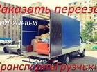 Свежее фото Транспортные грузоперевозки Квартирные, дачные переезды Газель Грузчики Недорого 39767292 в Серпухове