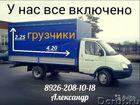 Смотреть foto Транспортные грузоперевозки Перевозка мебели и бытовой техники с грузчиками Спуск и подъем мебели на любой этаж БЕСПЛАТНО! 39792285 в Серпухове