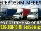 Свежее фотографию Транспортные грузоперевозки Газель: Квартирные дачные переезды перевозка мебели у нас: Без поэтажной оплаты, 40018337 в Серпухове