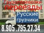 Скачать изображение Транспортные грузоперевозки Любые переезды 1300р час Газель + 2 грузчика и без поэтажных оплат 40020040 в Серпухове