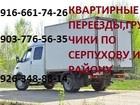 Скачать бесплатно изображение Транспортные грузоперевозки Услуги грузоперевозчика квартиру и дачу перевезём аккуратно, 40742605 в Серпухове