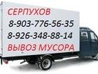 Увидеть изображение Транспортные грузоперевозки Услуги грузоперевозчика квартиру и дачу перевезём аккуратно, 46178548 в Серпухове