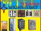 Новое фото  Ремонт бытовой техники в г, Серпухов и районе 50606714 в Серпухове