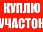 Увидеть фото Земельные участки Куплю участок ИЖС, ЛПХ в Серпухове, Серпуховском районе 69867266 в Серпухове