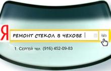 Ремонт сколов трещин автостёкол круглосуточно в Чехове
