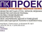 Изображение в Бытовая техника и электроника Другая техника Наиболее эффективная реклама для любого вида в Севастополь 5000