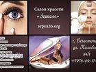 Свежее изображение Салоны красоты Мастер маникюра,педикюра,Мастер Стилист 34565650 в Севастополь