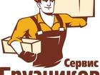 Увидеть фотографию Разные услуги Грузчиков Сервис Севастополь 39523014 в Севастополь