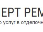 Скачать бесплатно изображение  Компания «Эксперт Ремонт», Весь спектр услуг в отделочных работах 40732223 в Севастополь