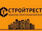 Уникальное фото  Стройтрест 38291828 в Северодвинске