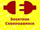 Увидеть фото Электрика (услуги) Электрик в Северодвинске 38513918 в Северодвинске