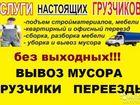 Просмотреть изображение Грузчики Услуги проф, грузчиков 24 ч. 39666679 в Северодвинске