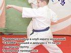 Foto в Спорт  Спортивные школы и секции Проводится набор в клуб карате кекусинкай в Североморске 0