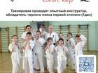 Изображение в Спорт  Спортивные школы и секции Карате в Североморске. Проводится набор на в Североморске 100