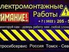 Скачать бесплатно фотографию Электрика (услуги) Вся электрика 33372874 в Северске
