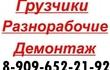 Многопрофильная бригада русских разнорабочих