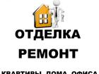 Свежее фотографию  РЕМОНТ и ОТДЕЛКА любых помещений - квартир, офисов, коттеджей, 34073831 в Шатуре
