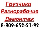Смотреть фото Транспорт, грузоперевозки Грузчики, Разнорабочие, Переезд, Демонтаж, Любые работы, 34281918 в Шатуре