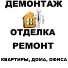 Ремонт и отделка любых помещений - квартир, офисов, коттеджей