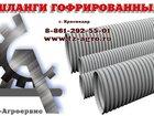 Скачать бесплатно фото  Рукав гофрированный купить 34697819 в Симферополь